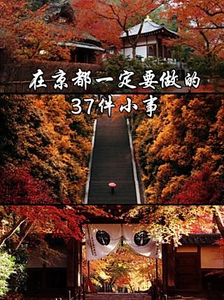 小玉Doris的日本旅游攻略🌟 在京都一定要做的37件小事