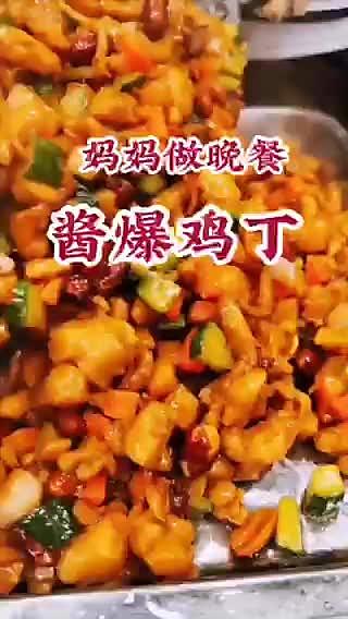 秋食工作室的妈妈做的宫保鸡丁,为什么能酱香浓郁美味下饭呢?