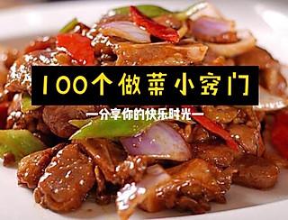 臭肉肉的100个做菜小窍门,连退休厨师都说好!