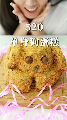 不正经厨房的#520单身狗蛋糕#520又到啦!单身狗们,你们都是怎么过的?