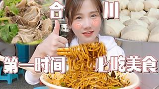 密子君的密子君·吃遍重庆老家,一下高铁就15家面粉小吃安排上!