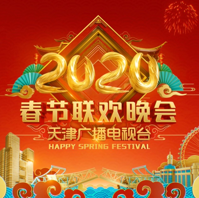 2020天津春晚