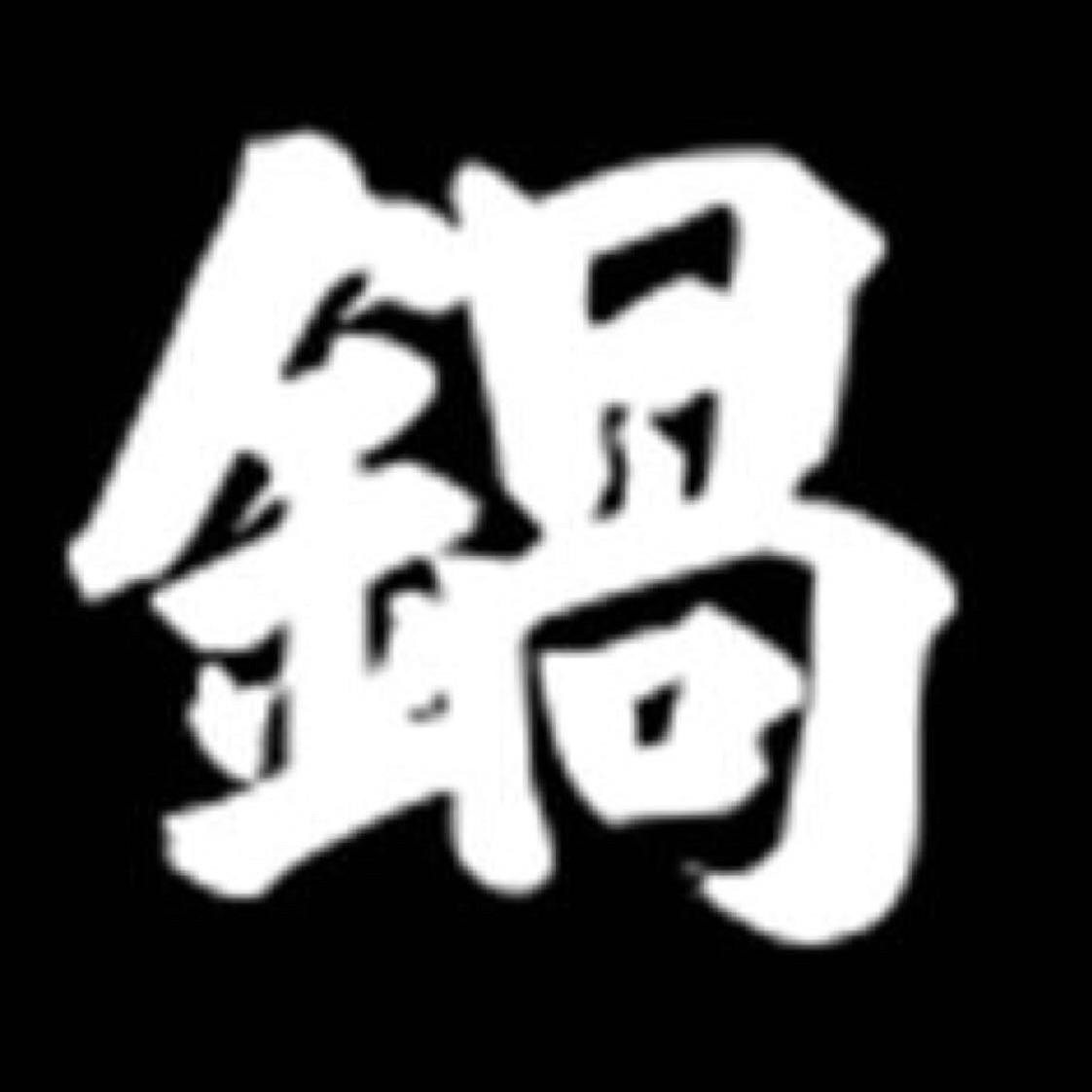 柚笺炊烟-锅哥