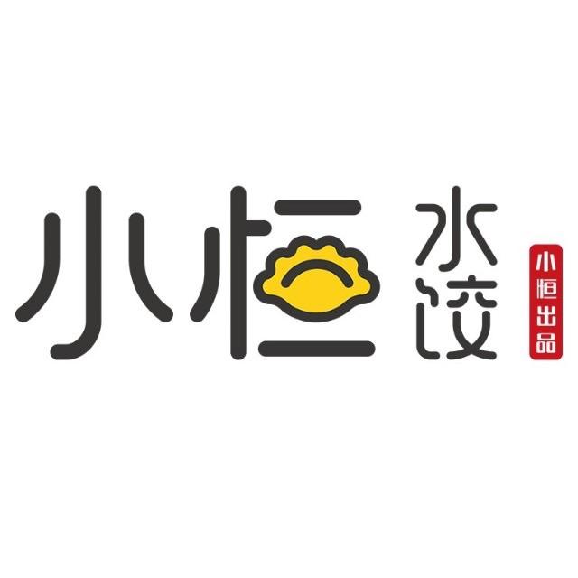 小恒水饺企业号