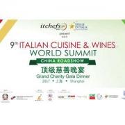 2017年度意大利美食美酒盛典上海举行