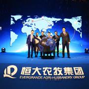 恒大农牧启动《中国家庭健康饮食白皮书》 推动中国家庭健康饮食升级