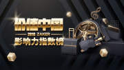 """谁是2019""""价值中国""""的年度范本?快来ZAKER投票吧"""