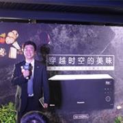"""2017松下""""穿越时空的美味""""  台上式IH煎烤箱NU-HX200S新品发布会"""