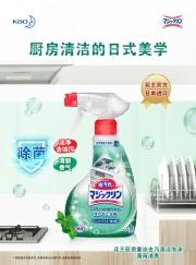 """樂享廚衛清潔的日式美學--""""花王廚衛清潔系列""""全新上市"""