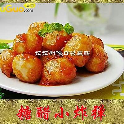 春节美食——糖醋小炸弹