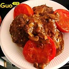汉堡排烤蕃茄配蘑菇酱