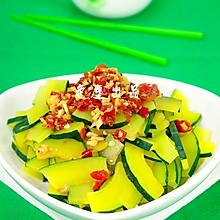 剁椒南瓜——长寿菜