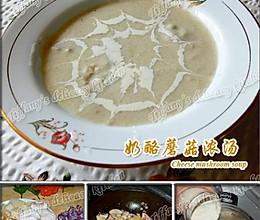 奶酪蘑菇浓汤的做法