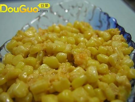 咸蛋黄玉米粒的做法