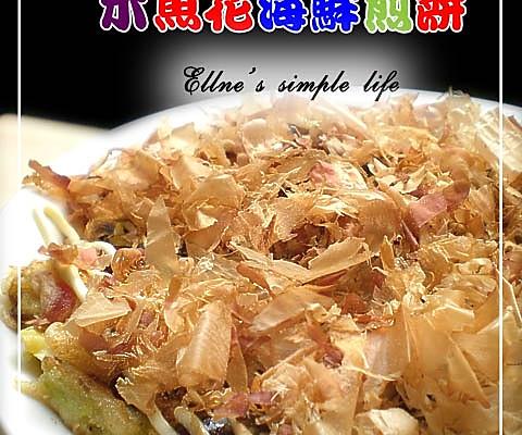 美丽厨娘-韩式木鱼花海鲜煎饼的做法