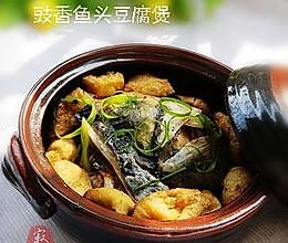 豉香鱼头豆腐煲的做法