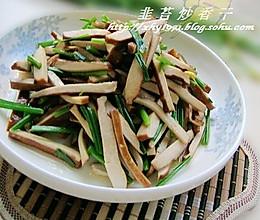 韭苔炒香干的做法