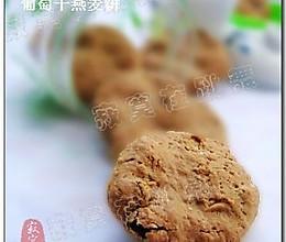 燕麦葡萄干饼的做法