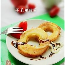 苹果甜甜圈