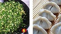韭菜鸡蛋虾皮饺子的做法图解4