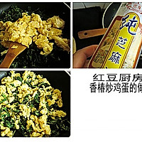 香椿炒鸡蛋的做法图解3