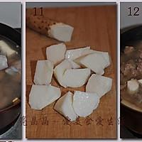 西洋参清炖羊肉汤的做法图解6