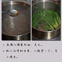 春天最水灵的养生菜--卷起来吃的烤韭菜的做法图解2