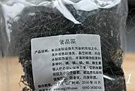 紫晶藻鲜虾豆腐汤的做法图解1