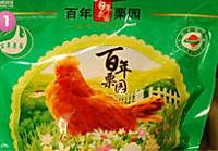 盐焗鸡的做法图解1