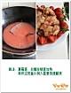 变着花样勾引味蕾——草莓鱼片-春季美食的做法图解5