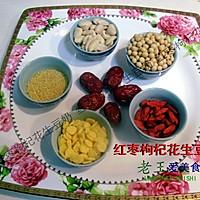 红枣枸杞花生豆奶的做法图解1