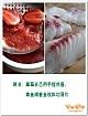 变着花样勾引味蕾——草莓鱼片-春季美食的做法图解2