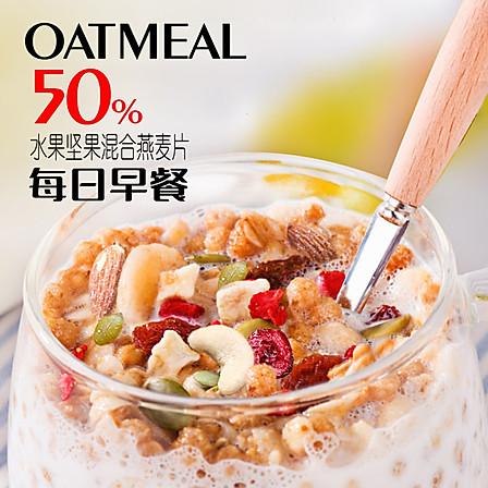 欧扎克 50%水果坚果麦片谷物营养燕麦片750g【关晓彤推荐】