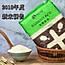 【新米专享】靓禾良仓 东北长粒香米5斤 五常直发小图6