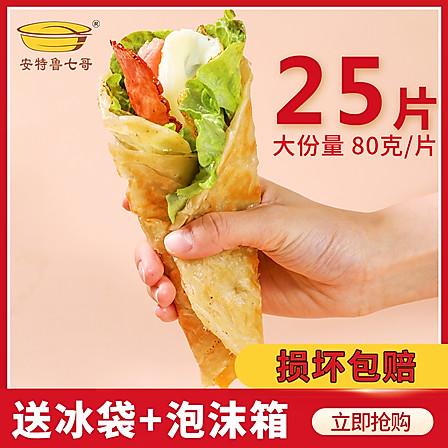 安特鲁七哥 手抓饼25片家庭装80g/片早餐首选
