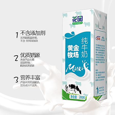 【滿2件減5元】花園黃金牧場20盒*200g/箱 新疆純牛奶早餐奶