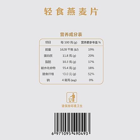 欧扎克 膳食纤维轻食麦片600g【大胃王mini推荐】