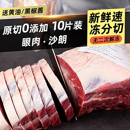 當年故事 澳洲原切眼肉牛排150g*10片裝(非腌制)