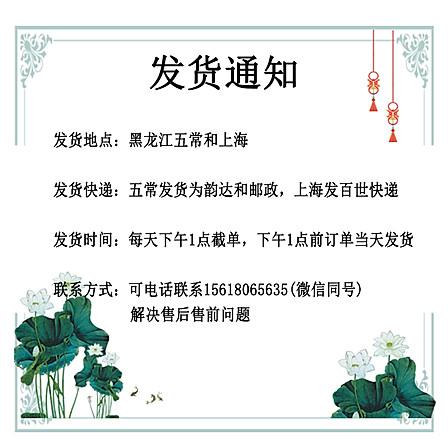 【4袋减15】靓禾良仓 2020秋收新米 东北长粒香大米5斤